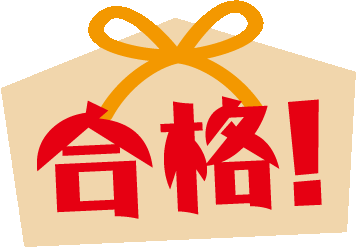 gokaku_ema2020.png