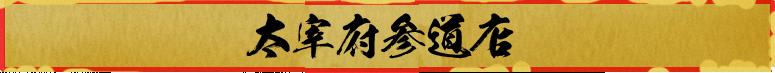 太宰府参道店
