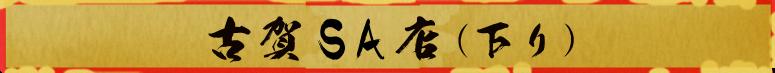 古賀SA店(下り)
