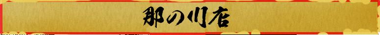 Nanokawa