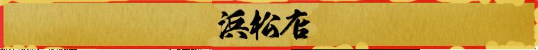 Hamamatsu