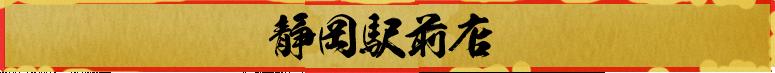 靜岡站前店
