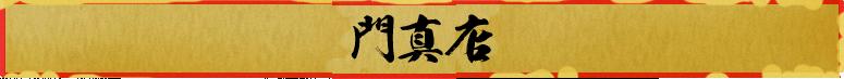 門真店(3/2オープン!)
