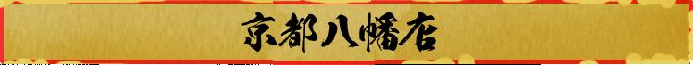 京都八幡店