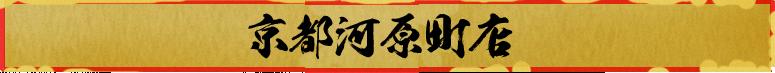 Kyoto Kawaramachi