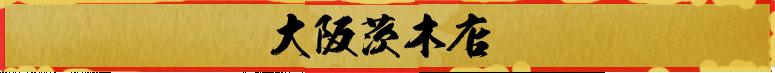 大阪茨木店