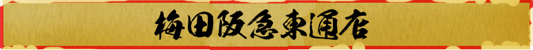 Umeda Hankyu Higashidori