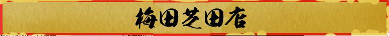 梅田芝田店