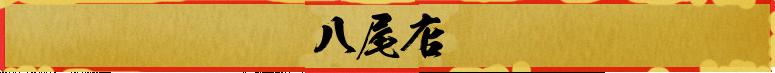 八尾店(4/6オープン!)