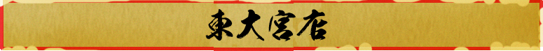 Higashi Omiya