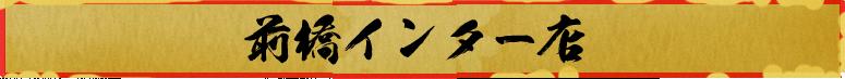 前橋インター店