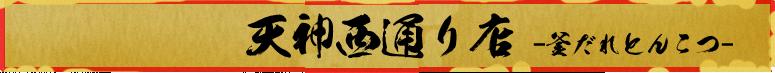 Tenjin Nishidori