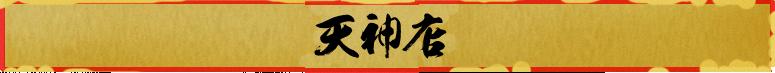 天神店(おやすみ中)