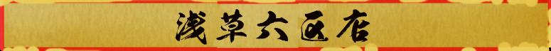 浅草六区店