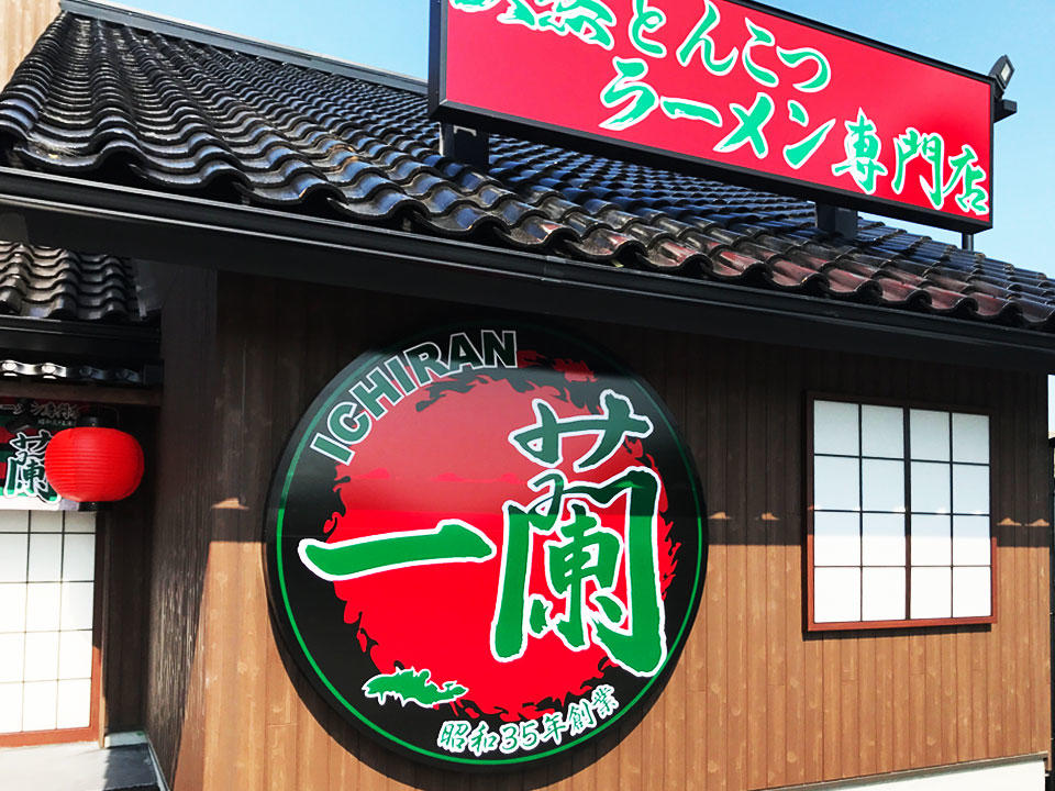 To 三重 go 県 eat