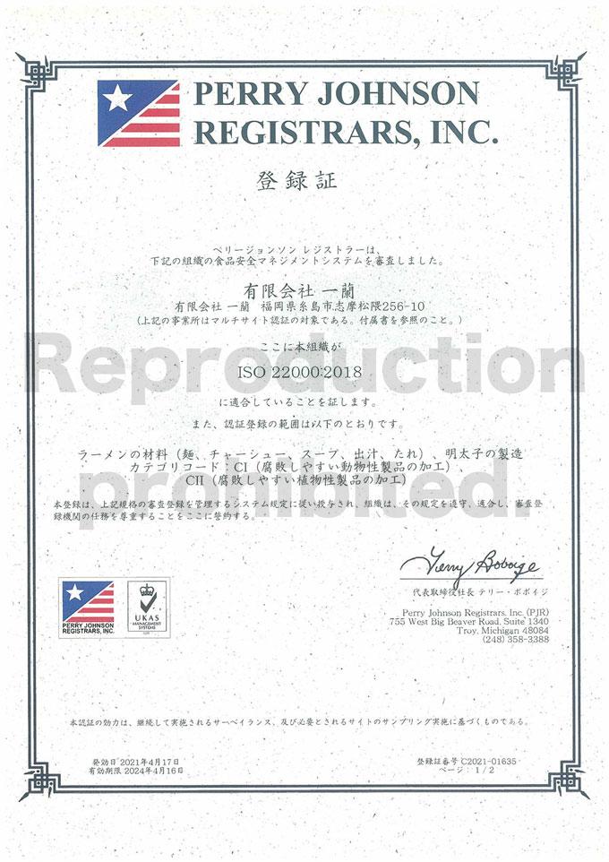 ISO22000登録証