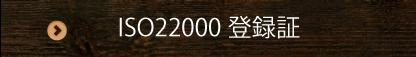 ISO22000 등록증